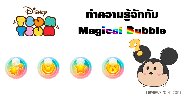 Magical Bubble คือ