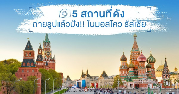 5-landmark-to-go-in-russia_1-cover.jpg