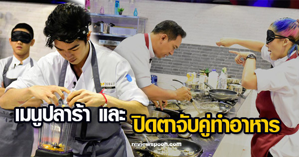 Top Chef Thailand Season 2 ep3