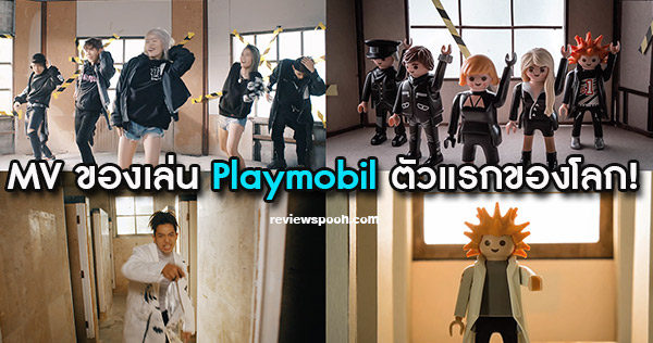 Playmobil mv