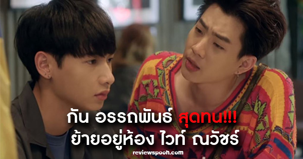 Theory of Love EP.5