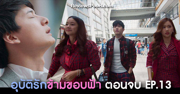 Love Beyond Frontier ep13