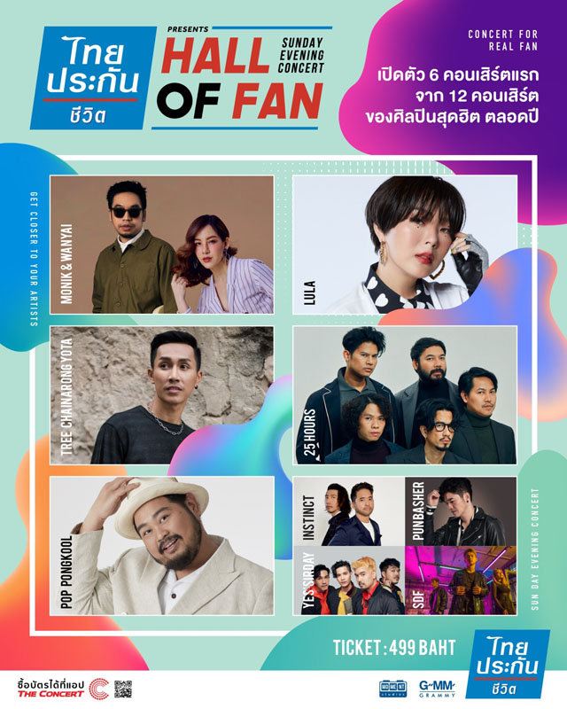 ไทยประกันชีวิต Presents HALL OF FAN Sunday Evening Concert 2020