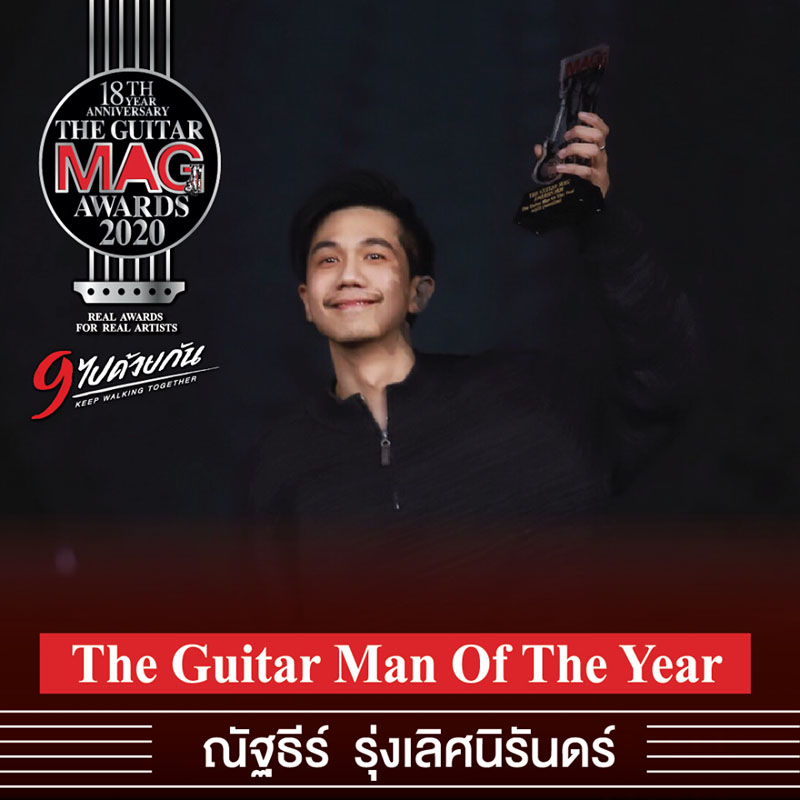 The Guitar Man Of The Year
