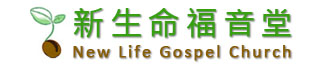 新生命福音堂 | New Life Gospel Church