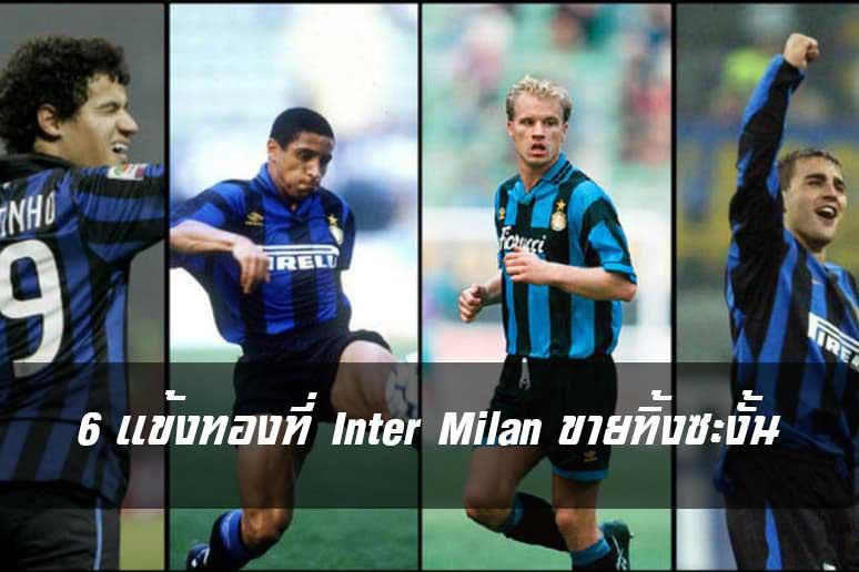 6 แข้งทองที่ Inter Milan ขายทิ้งซะงั้น
