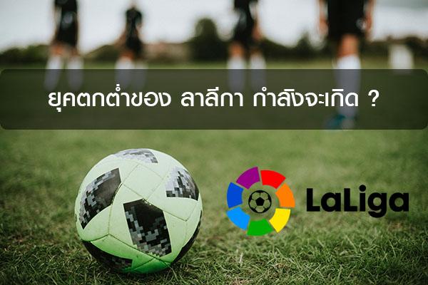 บทความฟุตบอล