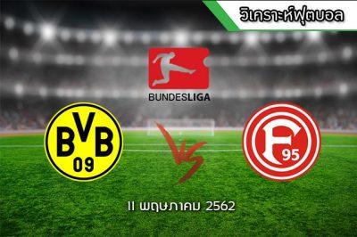 วิเคราะห์ฟุตบอล บุนเดสลีก้า เยอรมัน 2018/2019 โบรุสเซีย ดอร์ทมุนด์(2) -vs- ฟอร์ทูน่า ดุสเซลดอร์ฟ(10)