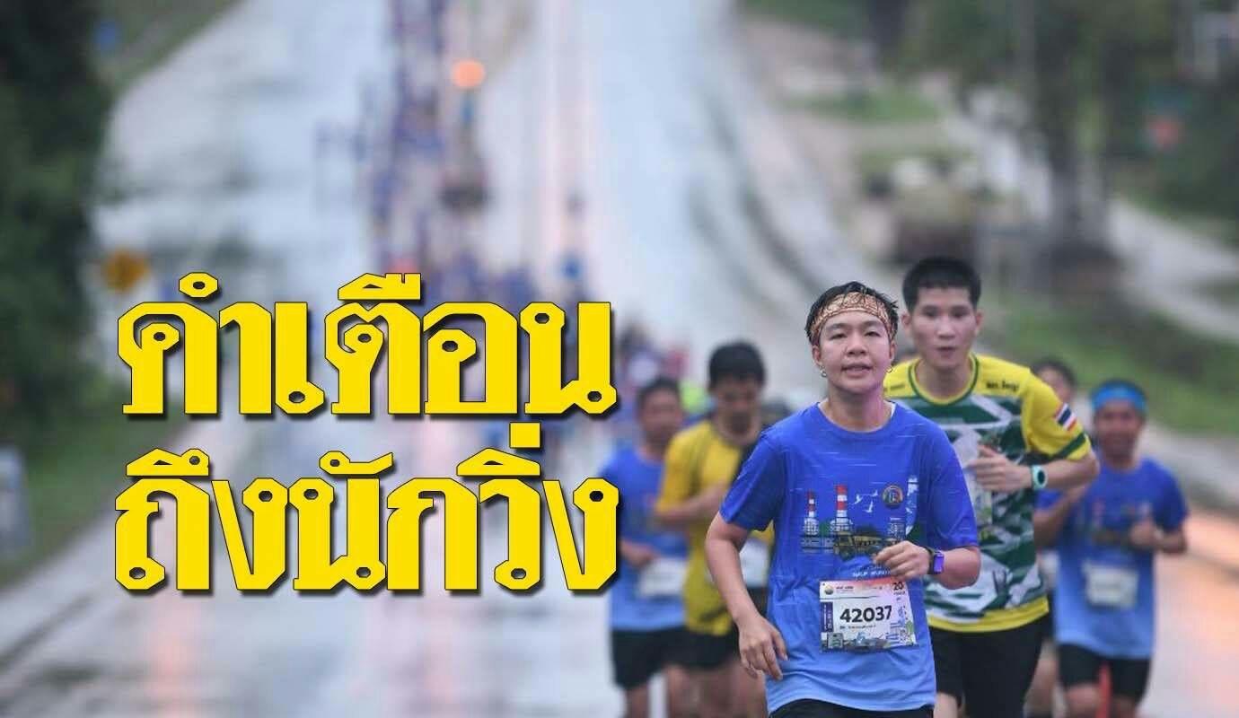 การเสียชีวิตขณะออกกำลังกายในงานวิ่งมาราธอน