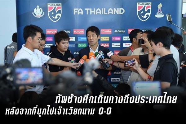 ทัพช้างศึกเดินทางถึงประเทศไทยหลังจากที่บุกไปเจ๊าเวียดนาม 0-0