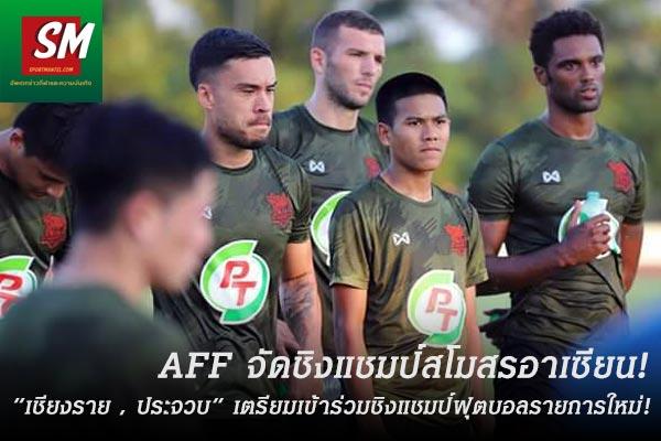 """AFF จัดชิงแชมป์สโมสรอาเซียน!  """"เชียงราย , ประจวบ"""" เตรียมเข้าร่วมชิงแชมป์ฟุตบอลรายการใหม่!"""