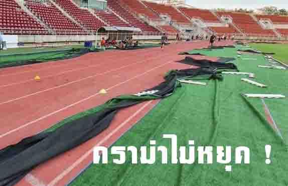 ดราม่าใหญ่หลังทีมกรีฑาไทยรื้อหญ้า มธ รังสิต