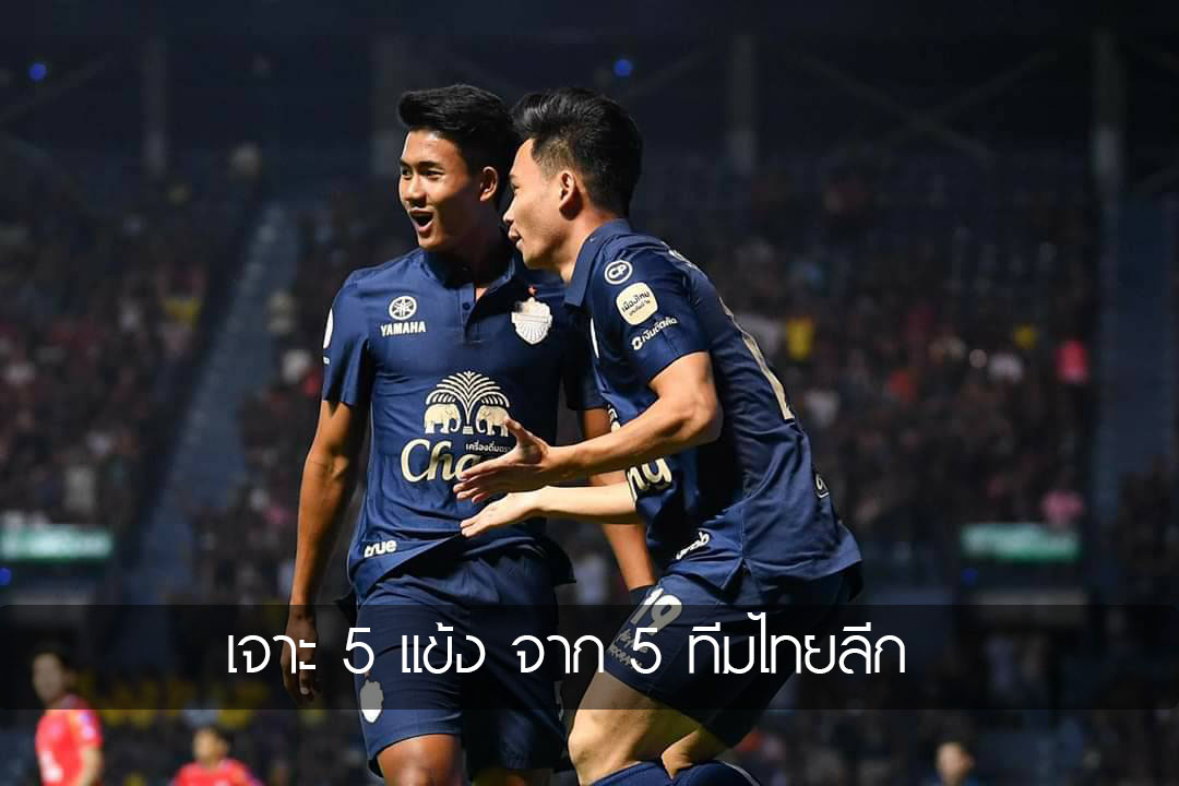"""เจาะ 5 แข้ง จาก 5 ทีมไทยลีก คนสำคัญพาทีมคว้าชัย กับศึก """"โตโยต้า ไทยลีก"""""""
