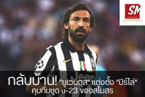 """กลับบ้าน! """"ยูเวนตุส"""" แต่งตั้ง """"ปิร์โล่"""" คุมทีมชุด u-23 ของสโมสร อัพเดทข่าวกีฬา ได้ที่นี้ sportmantel #ยูเว่ #ปิร์โล่ #คุมทีม u-23"""