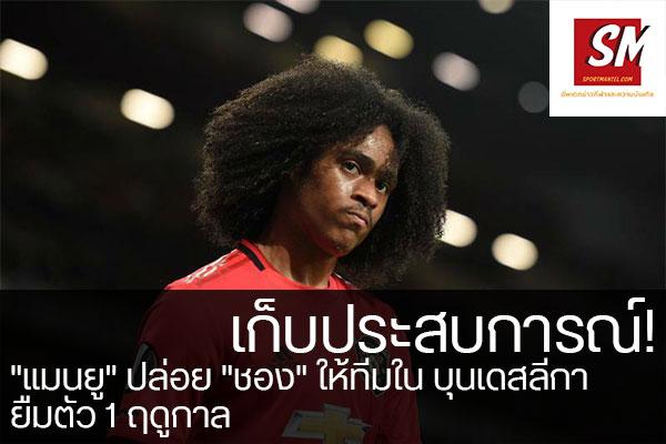"""เก็บประสบการณ์! """"แมนยู"""" ปล่อย """"ชอง"""" ให้ทีมใน บุนเดสลีกา ยืมตัว 1 ฤดูกาล อัพเดทข่าวกีฬา ได้ที่นี้ sportmantel #ทาฮิธ ชอง #แมนยู #เบรเมน #ยืมตัว 1 ซีซั่น"""
