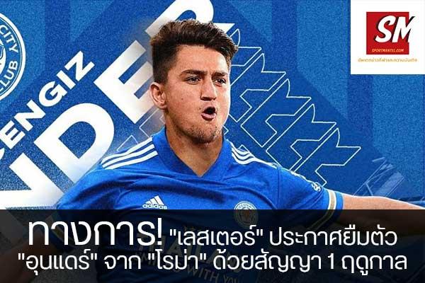 """ทางการ! """"เลสเตอร์"""" ประกาศยืมตัว """"อุนแดร์"""" จาก """"โรม่า"""" ด้วยสัญญา 1 ฤดูกาล อัพเดทข่าวกีฬา ได้ที่นี้ sportmantel #เลสเตอร์ #ยืมตัว #อุนแดร์ #โรม่า #สัญญา 1 ปี #เรียบร้อย"""