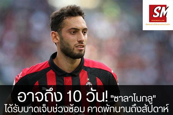 """อาจถึง 10 วัน! """"ซาลาโนกลู"""" ได้รับบาดเจ็บช่วงซ้อม คาดพักนานถึงสัปดาห์ อัพเดทข่าวกีฬา ได้ที่นี้ sportmantel #เอซี มิลาน #ซาลาโนกลู #บาดเจ็บ #ฝึกซ้อม #พักรักษาตัว #10 วัน"""