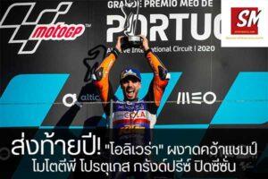 """ส่งท้ายปี! """"โอลิเวร่า"""" ผงาดคว้าแชมป์ โมโตตีพี โปรตุเกส กรังด์ปรีซ์ ปิดซีซั่น อัพเดทข่าวกีฬา ได้ที่นี้ sportmantel #MotoGP 2020 #มิเกล โอลิเวร่า #เรดบูลล์-เคทีเอ็ม #คว้าแชมป์สนามสุดท้าย #ปิดซีซั่น"""