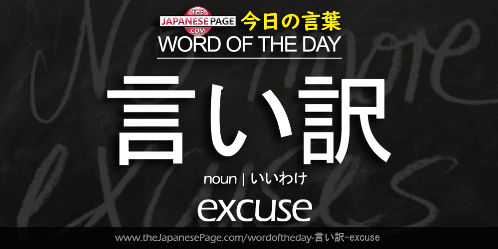 The Japanese Page Word of the Day - Excuse