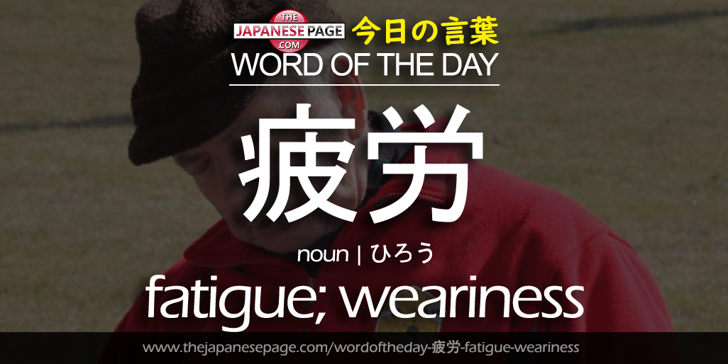 The Japanese Page Word of the Day - Fatigue