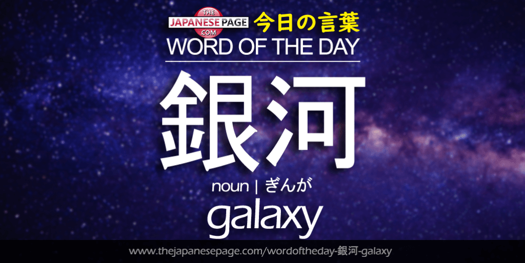 The Japanese Page Word of the Day - Galaxy