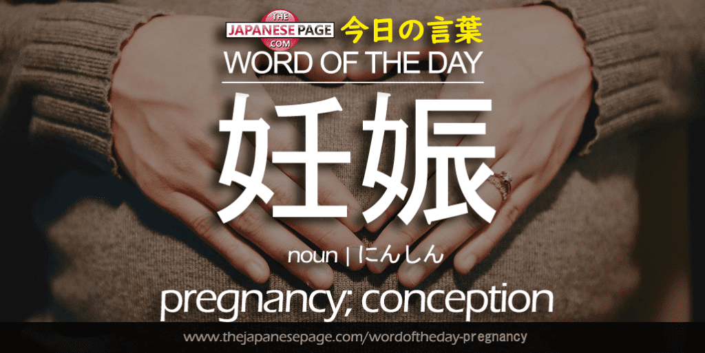 The Japanese Page Word of the Day - Pregnancy