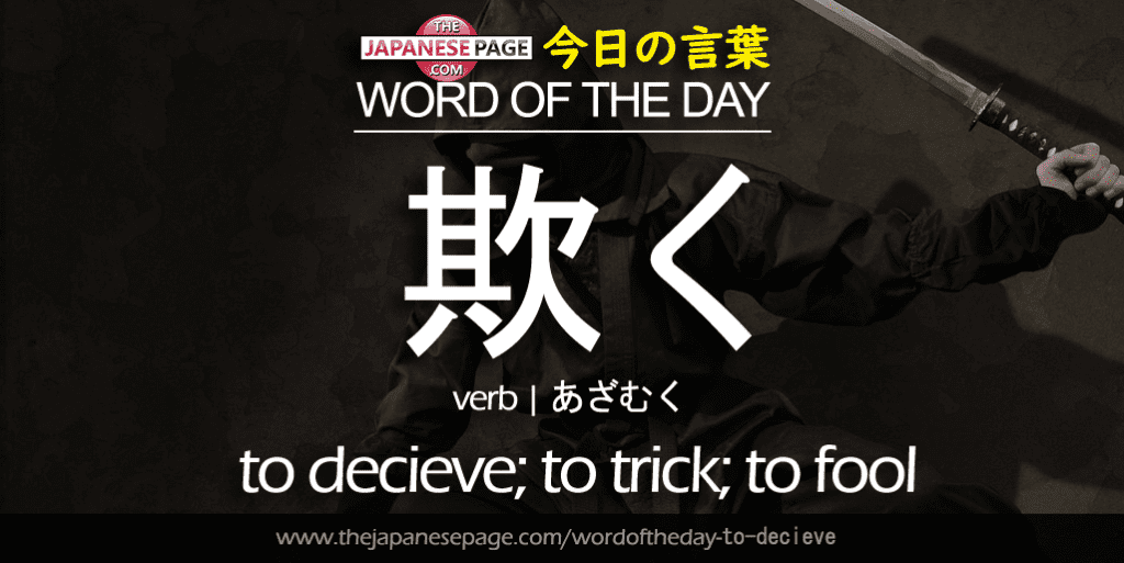 The Japanese Page Word of the Day - To Decieve