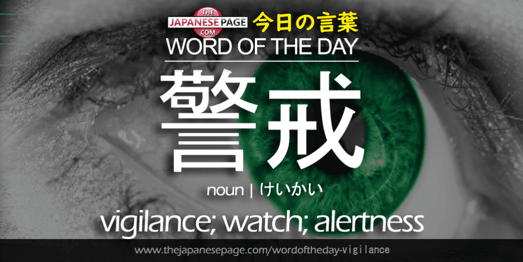 The Japanese Page Word of the Day - Vigilance