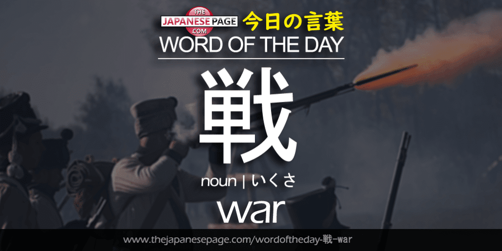 The Japanese Page Word of the Day - War