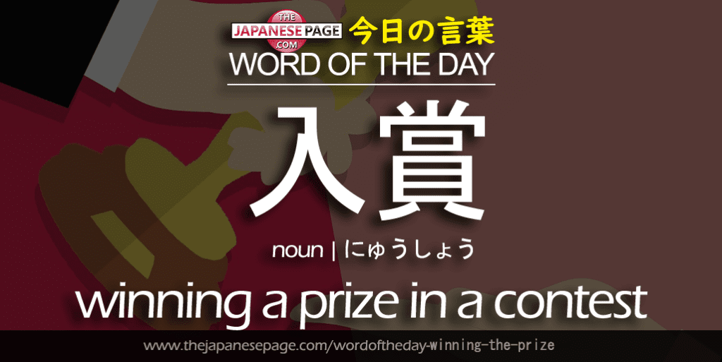 The Japanese Page Word of the Day - Winning the prize