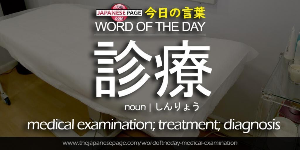 The Japanese Page Word of The Day - Medical Examination