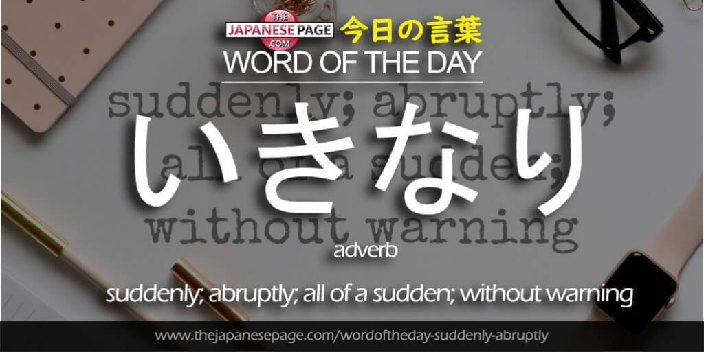 The Japanese Page Word of The Day - Suddenly-Abruptly