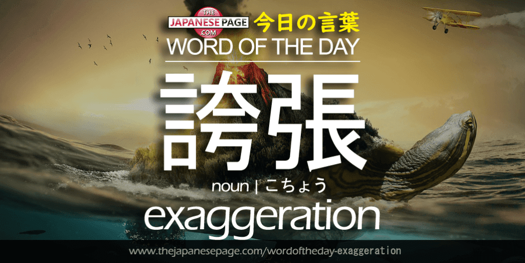 The Japanese Page Word of the Day - Exaggeration
