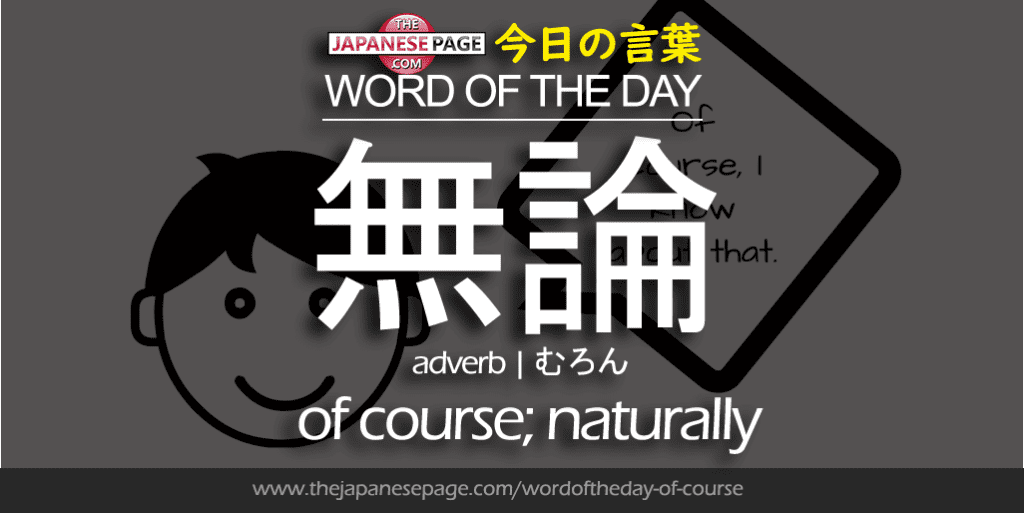 The Japanese Page Word of the Day - Of Course