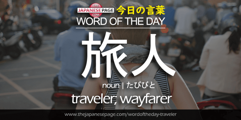 The Japanese Page Word of the Day - Traveler