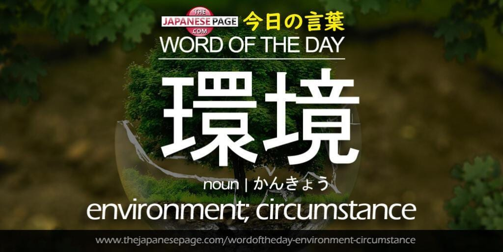 The Japanese Page Word of The Day - Environment-Circumstance