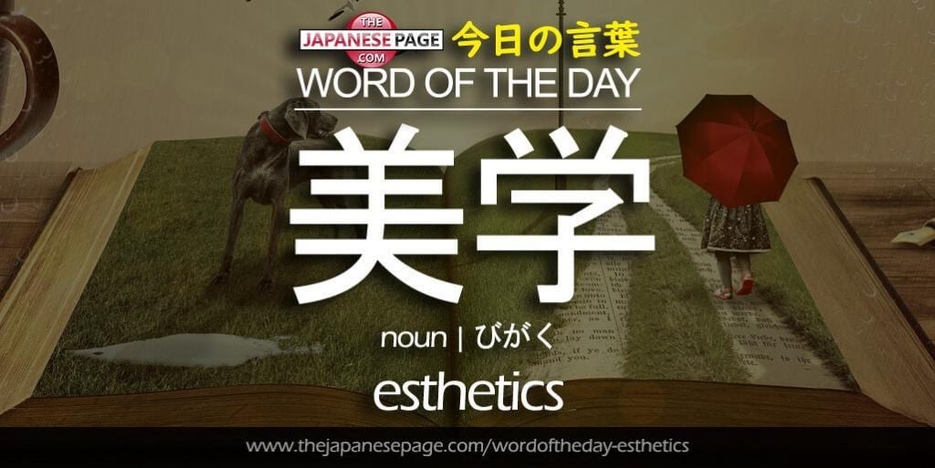 The Japanese Page Word of The Day - Esthetics