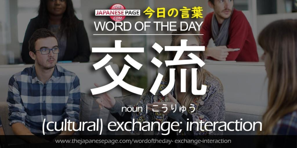 The Japanese Page Word of The Day - Exchange-Interaction