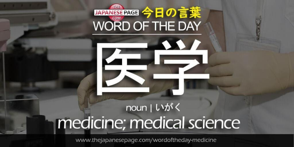 The Japanese Page Word of The Day - Medicine