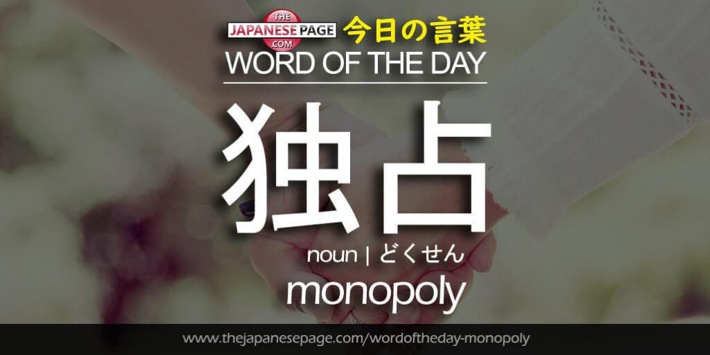 The Japanese Page Word of The Day - Monopoly