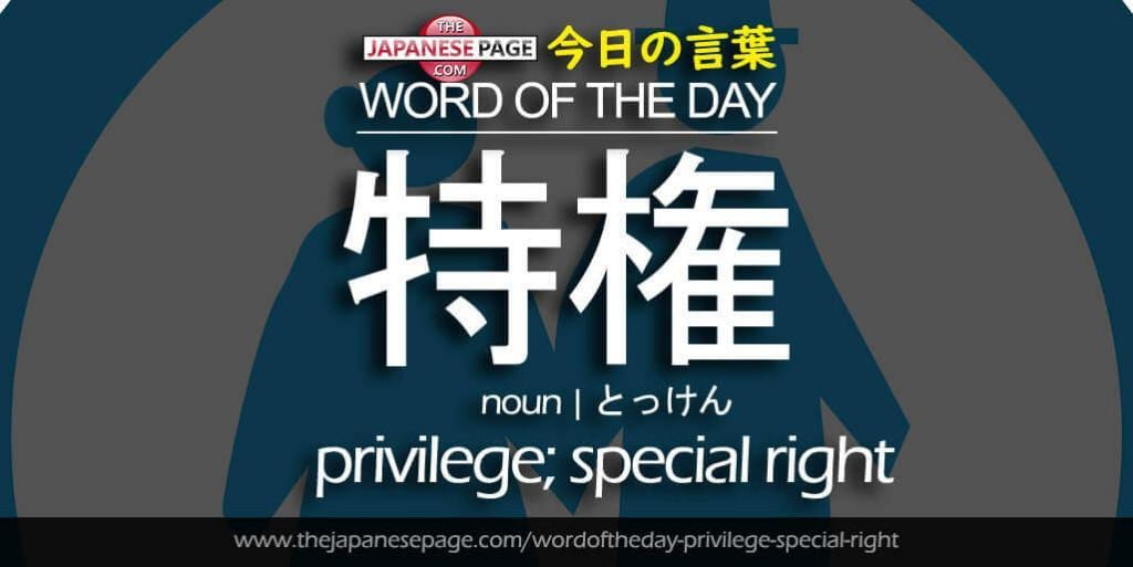 The Japanese Page Word of The Day - Privilege-Special-Right