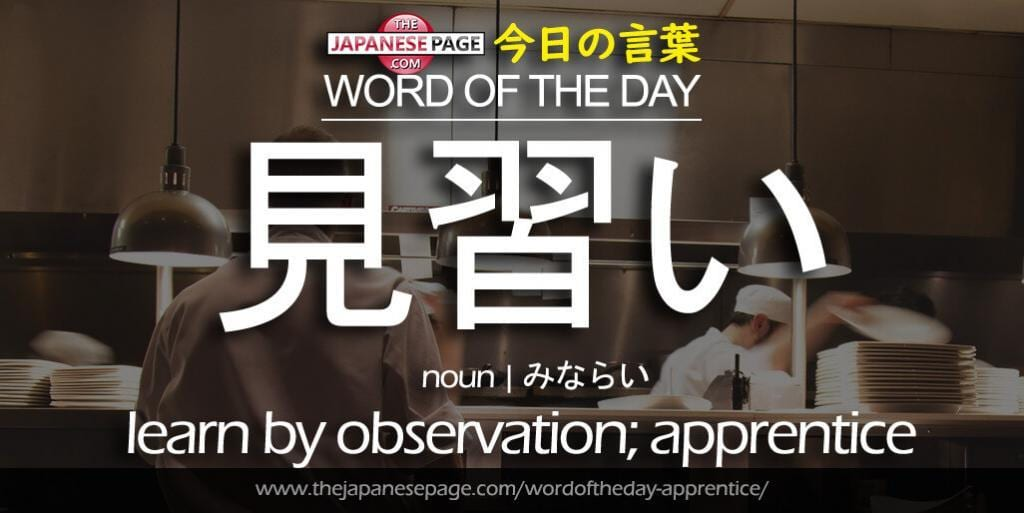 The Japanese Page Word of The Day - Apprentice