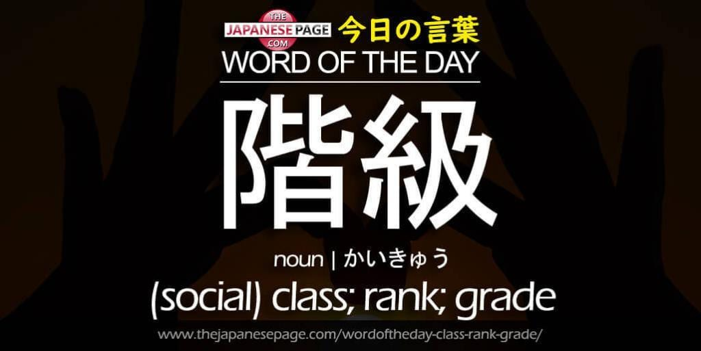 The Japanese Page Word of The Day - Class, Rank, Grade