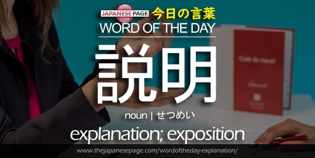 The Japanese Page Word of The Day - Explanation