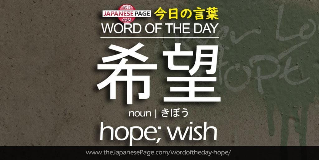 The Japanese Page Word of The Day - Hope
