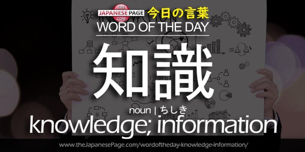 The Japanese Page Word of The Day - Knowledge, Information