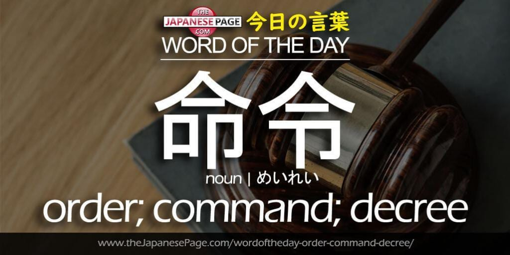The Japanese Page Word of The Day - Order, Command, Decree