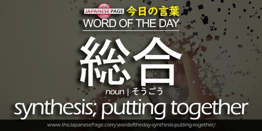 The Japanese Page Word of The Day - Synthesis, Putting together