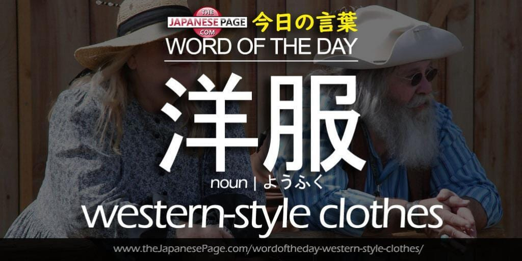 The Japanese Page Word of The Day - Western Style clothes