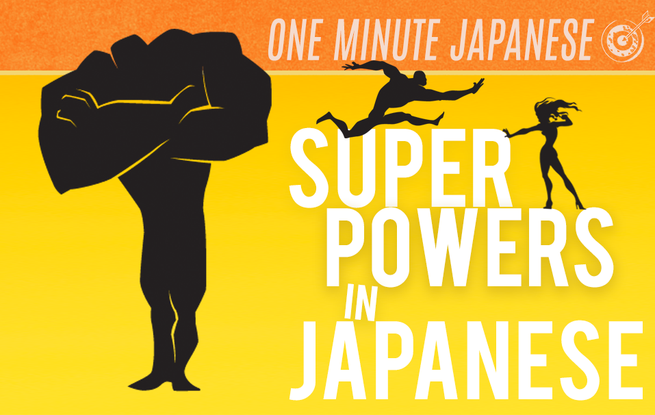 Japanese Superpowers in Japanese